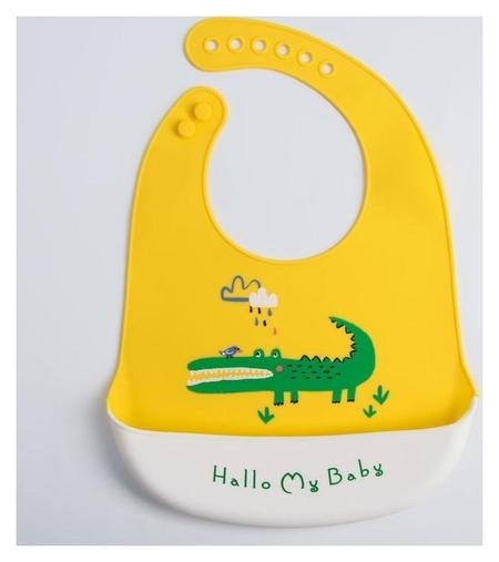 Нагрудник силиконовый, на кнопках, с карманом «Крокодил», цвет желтый/белый  Mum&baby