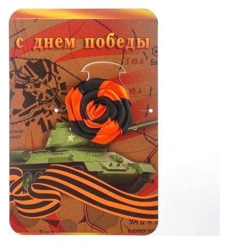 """Георгиевская брошь """"С днем победы""""  NNB"""