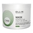 Интенсивная маска для восстановления структуры волос 500 мл