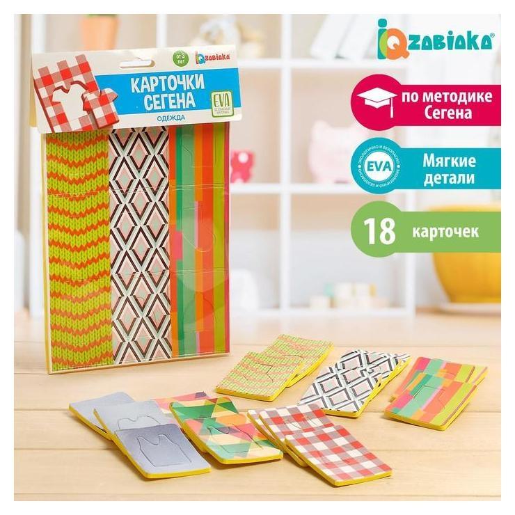 Обучающий набор «Карточки сегена одежда»  Iq-zabiaka