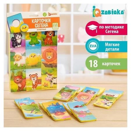 Обучающий набор «Карточки сегена животные»  Iq-zabiaka