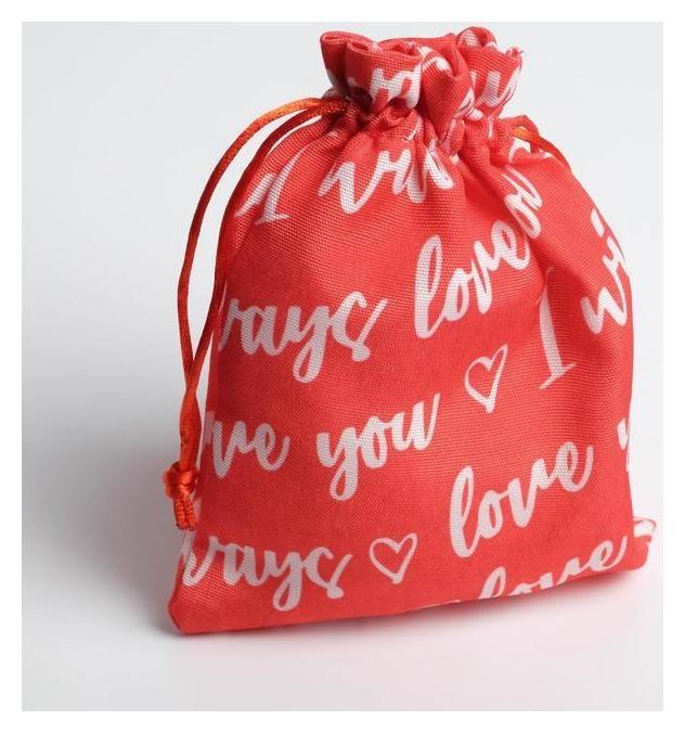Мешок Love You, 12,5 х 17,5 см  Дарите счастье