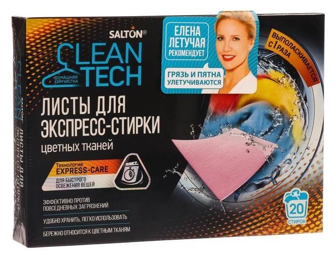 Salton Cleantech листы для экспресс-стирки цветных тканей, 20 шт  Salton