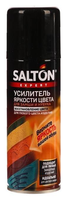 Средство для усиления яркости цвета, Salton Expert, бесцветный, для замши, нубука и велюра  Salton