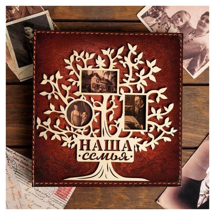 Родословная книга «Наша семья», с деревянным элементом  Семейные традиции