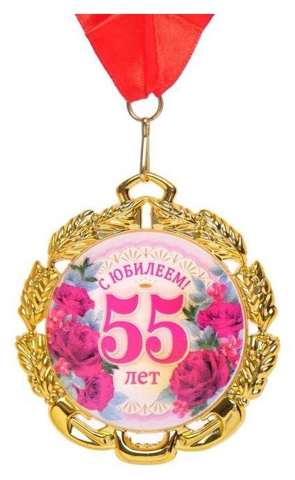 Медаль юбилейная с лентой 55 лет. цветы, D = 70 мм NNB