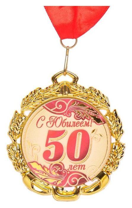 "Медаль юбилейная с лентой ""50 лет. красная"", D = 70 мм  NNB"
