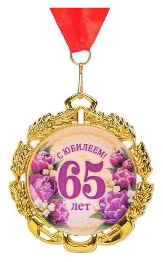 Медаль юбилейная с лентой 65 лет. цветы, D = 70 мм NNB