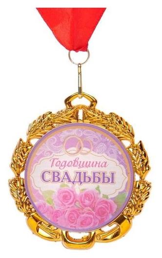"""Медаль свадебная, с лентой """"С годовщиной"""", D = 70 мм  NNB"""