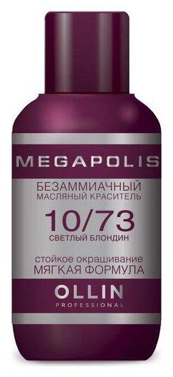 Масляный краситель для волос  OLLIN Professional