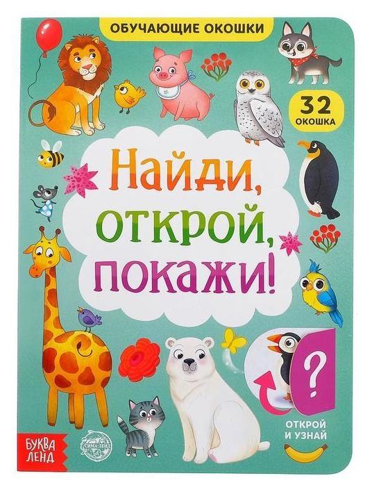 Книга картонная с окошками «Найди, открой, покажи!» 10 стр.  Буква-ленд