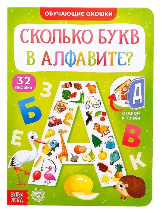 Книга картонная с окошками «Сколько букв в алфавите?» 10 стр.  Буква-ленд