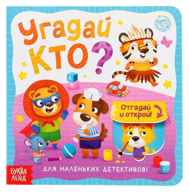 Книга картонная с окошками «Угадай кто?» 10 стр.  Буква-ленд