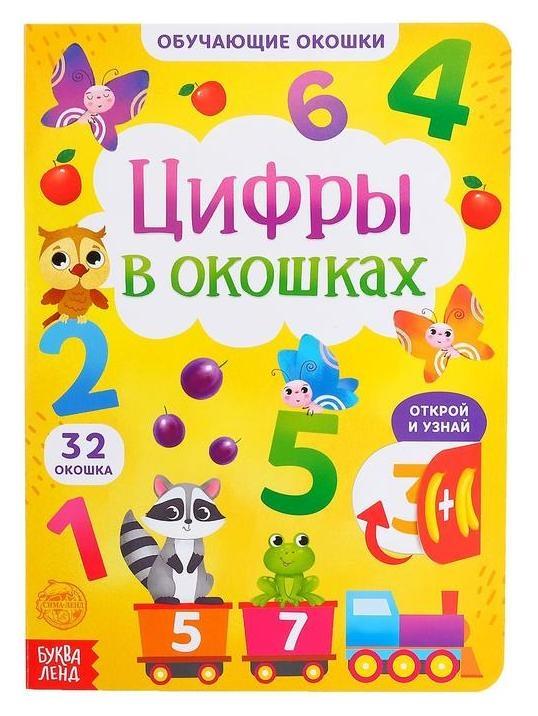 Книга картонная с окошками «Цифры в окошках» 10 стр.  Буква-ленд