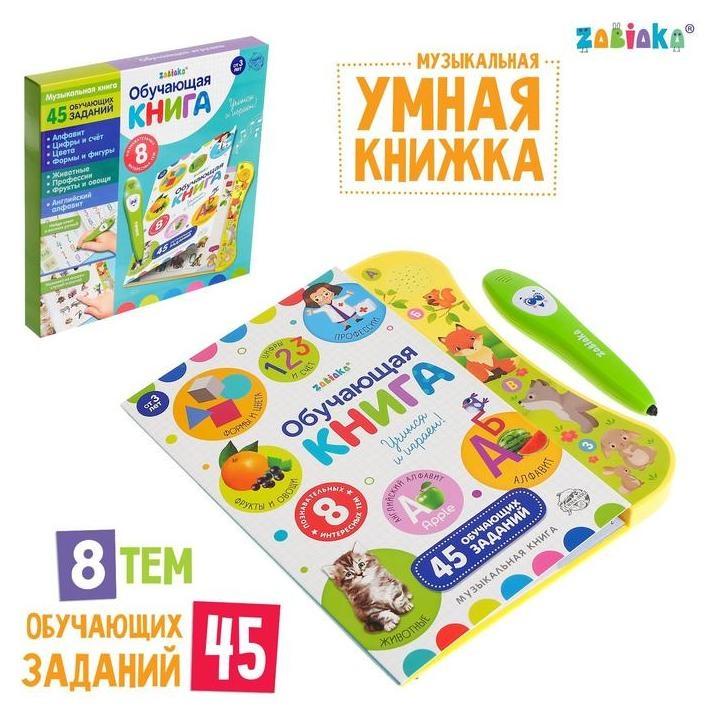 Обучающая игрушка «Интерактивная книга», с интерактивной ручкой, звук, свет  Zabiaka