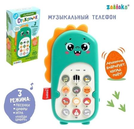 Музыкальный телефон «Маленький дракончик», звук, цвет зелёный  Zabiaka