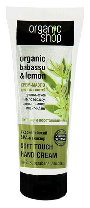 Крем масло для рук и ногтей индонезийский SPA маникюр  Organic Shop