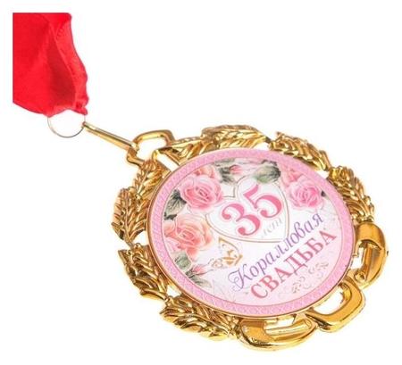 Медаль свадебная, с лентой Коралловая свадьба. 35 лет, D = 70 мм NNB
