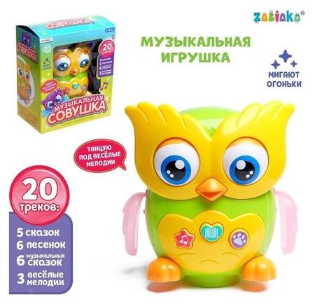 Музыкальная игрушка «Совушка», звук, свет  Zabiaka