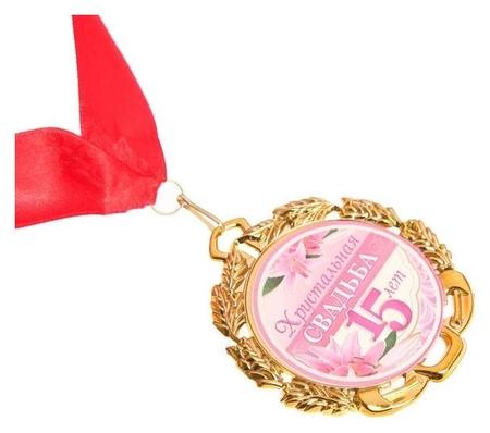 Медаль свадебная, с лентой Хрустальная свадьба. 15 лет, D = 70 мм NNB
