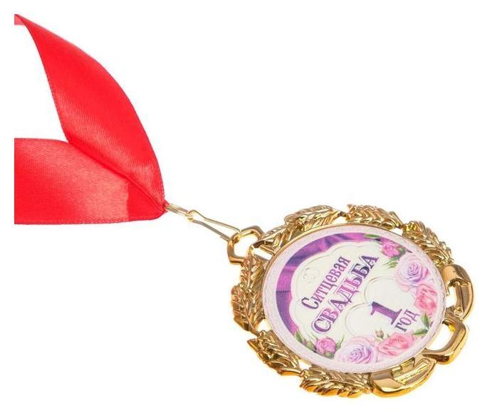 Медаль свадебная, с лентой Ситцевая свадьба.1 год, D = 70 мм NNB