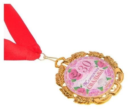 """Медаль свадебная, с лентой """"Жемчужная свадьба. 30 лет"""", D = 70 мм  NNB"""