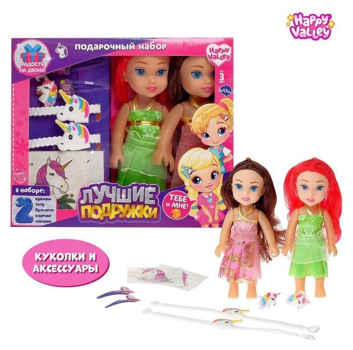 Подарочный набор «Лучшие подружки», куклы с аксессуарами  Happy Valley