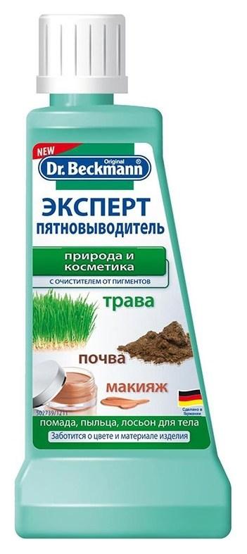 """Эксперт пятновыводитель """"Dr. Beckmann"""" (Природа и косметика), 50 мл  Dr.Beckmann"""