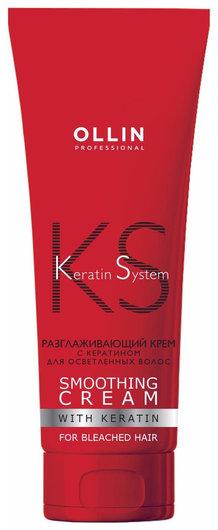 Разглаживающий крем с кератином для осветлённых волос  OLLIN Professional