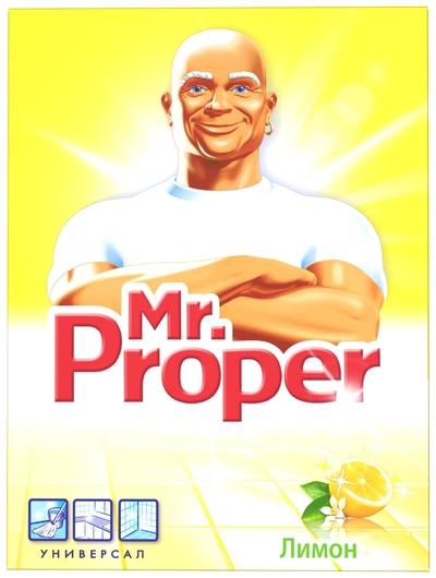 """Порошок универсальный моющий """"Mr. Proper"""", с запахом лимона, 400 грамм  Mr. Proper"""