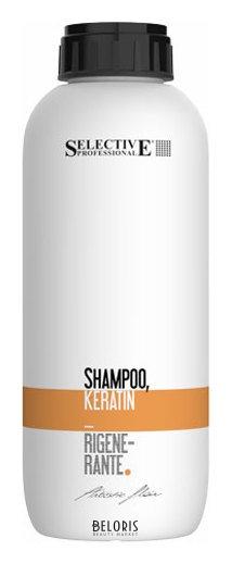 Шампунь кератиновый Shampoo Keratin Rigenerante Selective Artistic Flair