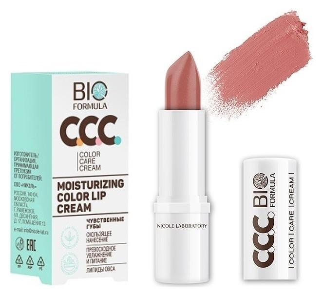 Увлажняющая губная помада-крем Moisturizing color lip cream Nicole Laboratory Bio formula