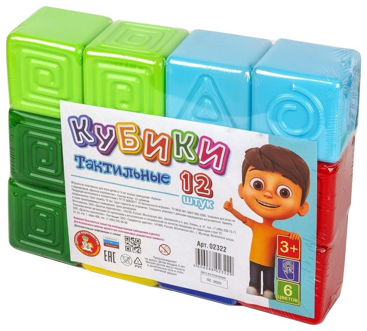 Кубики тактильные, 12 элементов Десятое королевство