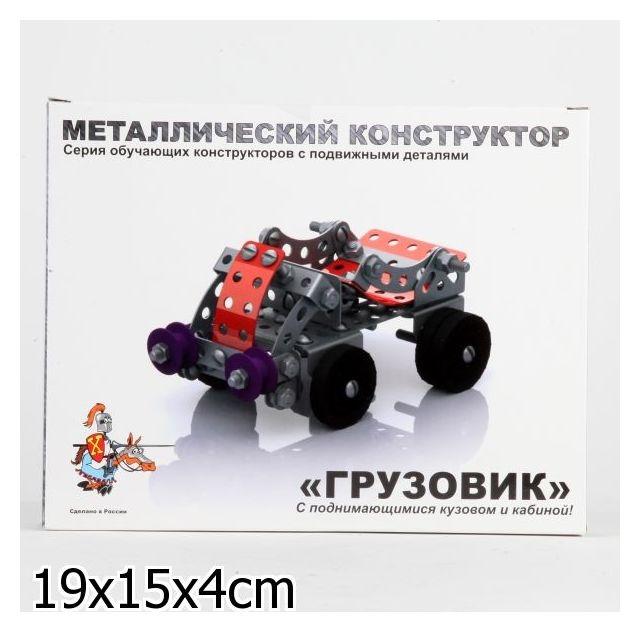 """Металлический конструктор с подвижными деталями """"Грузовик""""  Десятое королевство"""