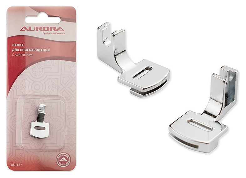"""Лапка для швейных машин """"Aurora"""", для присбаривания, с адаптером (Арт. Au-137)  Aurora"""