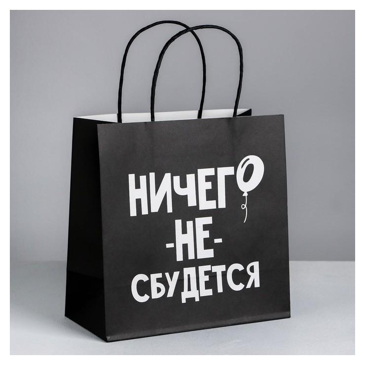 Пакет подарочный «Ничего не сбудется», 22 × 22 × 11 см Дарите счастье