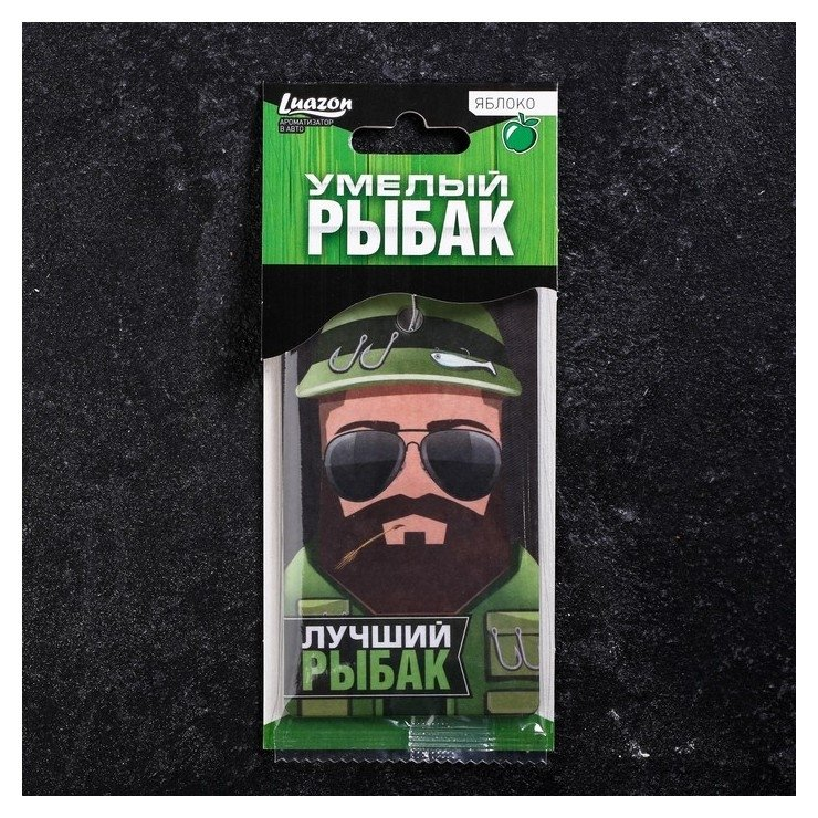 """Ароматизатор в авто """"Умелый рыбак"""", яблоко  Luazon"""