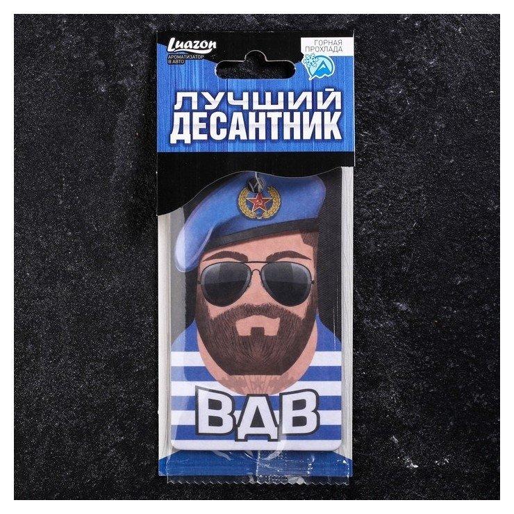"""Ароматизатор в авто """"Лучший десантник"""", горная прохлада  Luazon"""