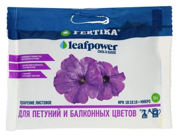 Удобрение минеральное фертика Leaf Power для петуний и балконных цветов, 50 г Fertika