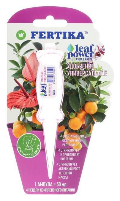 Удобрение фертика Leaf Power универсальное, 30 мл Fertika