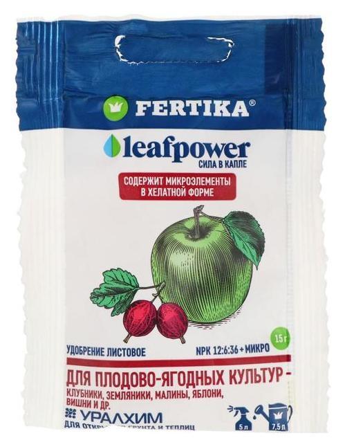 Удобрение минеральное фертика Leaf Power для плодово-ягодных культур, 15 г Fertika