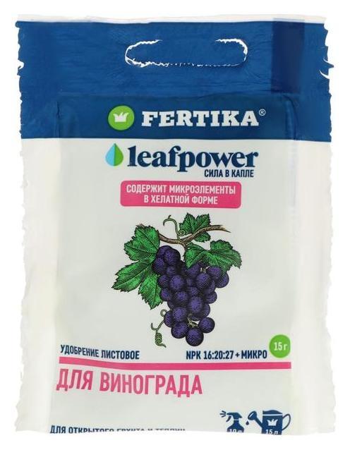 Удобрение минеральное фертика Leaf Power для винограда, 15 г Fertika