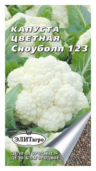 Семена. капуста цветная Сноуболл 123 (Вес: 0,3 г) Элитагро
