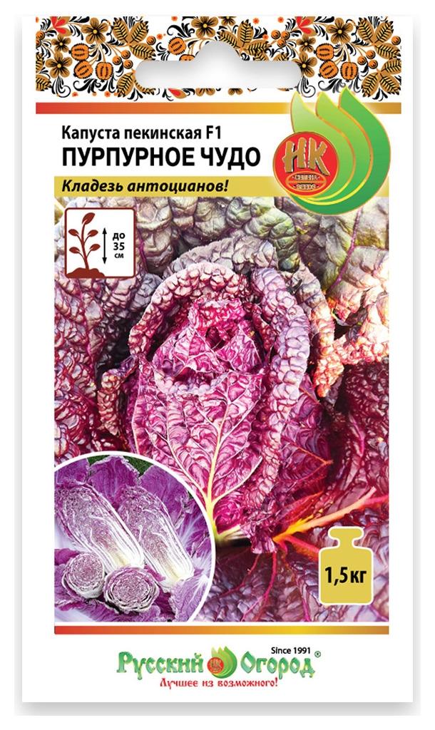 Семена. капуста пекинская Пурпурное чудо F1 (5 штук) Русский огород