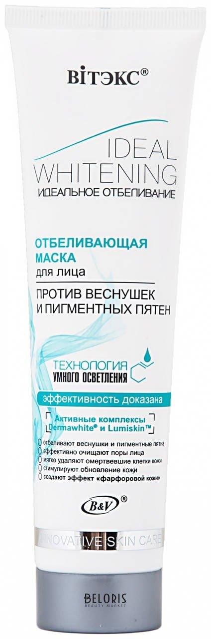 Маска для лица Отбеливающая против веснушек и пигментных пятен Белита - Витекс Ideal Whitening