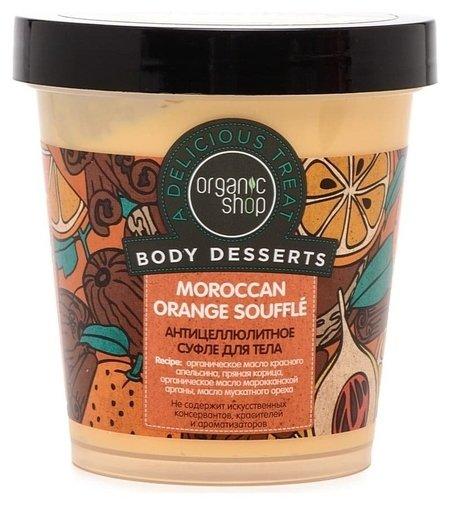 Суфле для тела Orange антицеллюлитное  Organic Shop