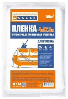 Пленка защитная строительная, 4x12,5 м 4walls