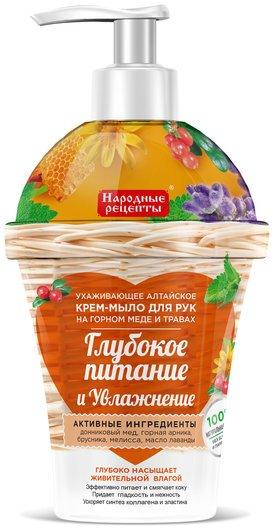 """Ухаживающее алтайское крем-мыло для рук на горном меде и травах """"Глубокое питание и увлажнение""""  Фитокосметик"""