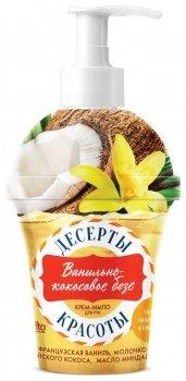 """Крем-мыло для рук """"Ванильно-кокосовое безе"""""""