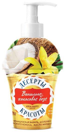 """Крем-мыло для рук """"Ванильно-кокосовое безе""""  Фитокосметик"""